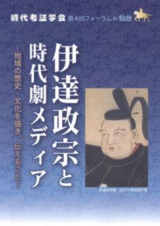 伊達政宗と時代劇メディア(写真).png
