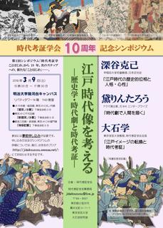 時代考証学会10周年記念シンポジウム.jpg